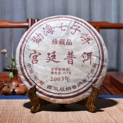 357g China Yunnan Menghai mellow Oldest Ripe Puer Puerh  Tea Down Three High Clear fire For Lost Weight Green Food
