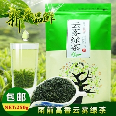 2019 Chinese High Mountains Yunwu Green Tea Real Organic New Early Spring Tea for Weight Loss Green Food Health Care